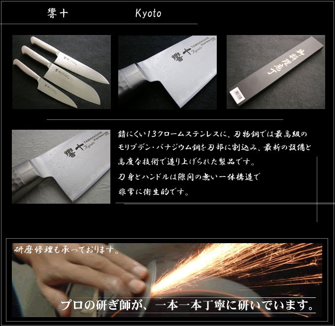 響十 Kyoto