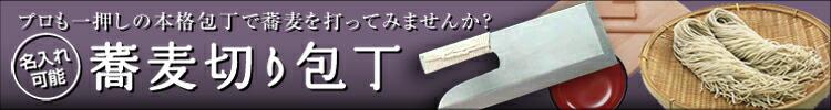 ソバ切り包丁 (蕎麦切り)刃渡り30センチ