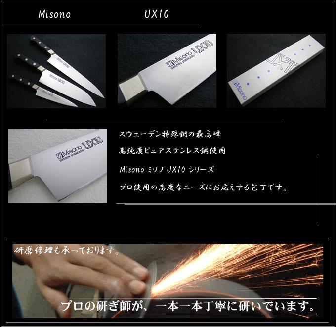 Misono UX10シリーズ