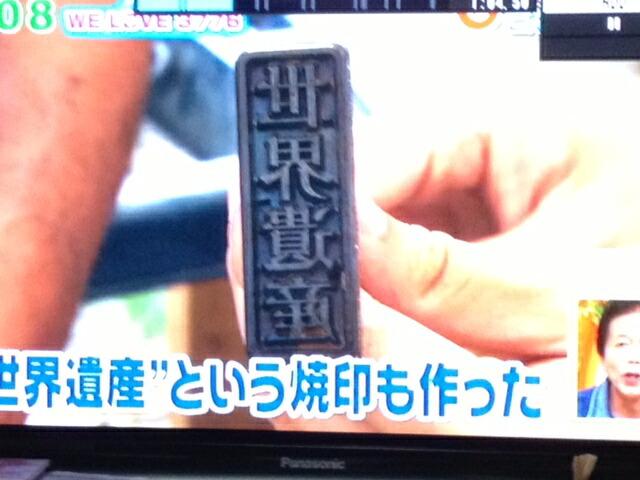 焼き印サンプル 世界遺産テレビ
