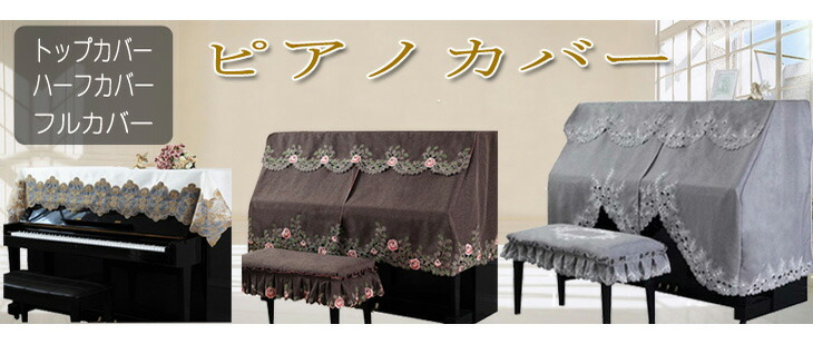 アップライト ピアノカバー ピアノカバー アップライト ピアノ カバー ピアノ カバー 北欧 ピアノカバー 北欧 アップライトピアノ カバー おしゃれ ピアノ カバー 北欧 アップライトピアノ カバー おしゃれ アップライト ピアノカバートップ  ピアノカバー アップライト ピアノカバー シンプル ピアノ発表会 ドレス ワンピース 女の子 椅子 おもちゃ 靴 レッスンバッグ マット 椅子 コンクール ドレス 椅子カバー 雑貨 インテリア オールカバー ハーフカバー トップカバー 厚地 猫 いぬ 白 シンプル