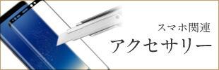 携帯・PC用フィルム