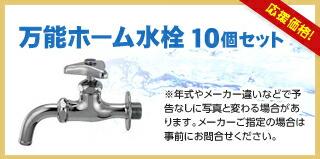 万能ホーム水栓 10個セット