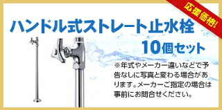 ハンドル式ストレート止水栓 10個セット