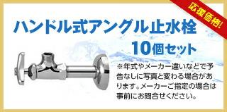ハンドル式アングル止水栓 10個セット