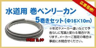 水道用 巻ベンリーカン 5巻きセット(Φ16×10m)
