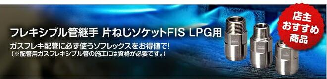 フレキシブル管継手 片ねじソケットFIS LPG用