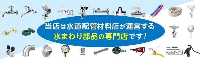 水道配管材料店が運営する水まわり部品の専門店です!