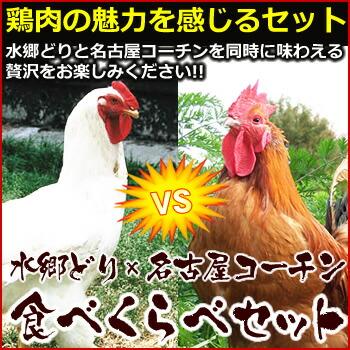 水郷どり&名古屋コーチン食べ比べセット