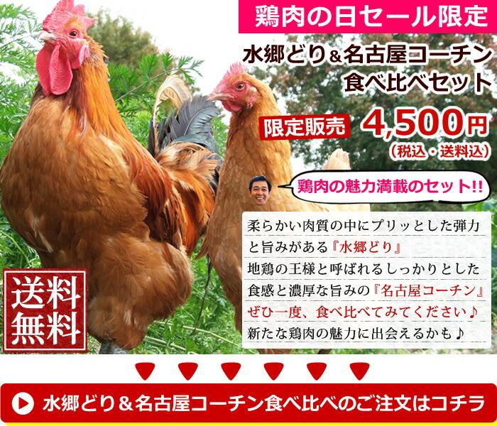 水郷どり&名古屋コーチンの食べ比べセット