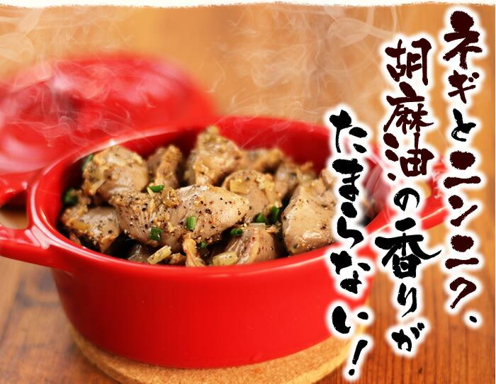 砂肝のネギ塩ガーリック