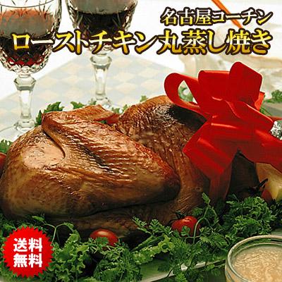 地鶏の王様名古屋コーチン