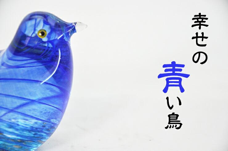 博多びーどろ粋工房楽天市場店 ガラスの青い鳥(あおいとり) LA-46 3