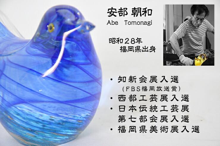 博多びーどろ粋工房楽天市場店 ガラスの青い鳥(あおいとり) LA-46 2