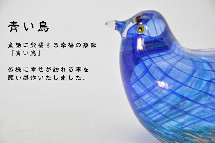 博多びーどろ粋工房楽天市場店 ガラスの青い鳥(あおいとり) LA-46 4