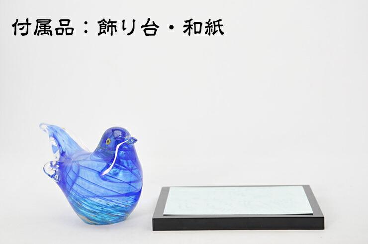 博多びーどろ粋工房楽天市場店 ガラスの青い鳥(あおいとり) LA-46 7