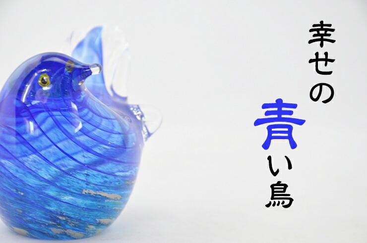 博多びーどろ粋工房楽天市場店 ガラスの青い鳥(あおいとり) LA-47 3