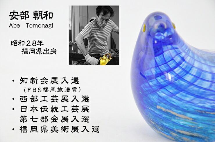 博多びーどろ粋工房楽天市場店 ガラスの青い鳥(あおいとり) LA-47 2