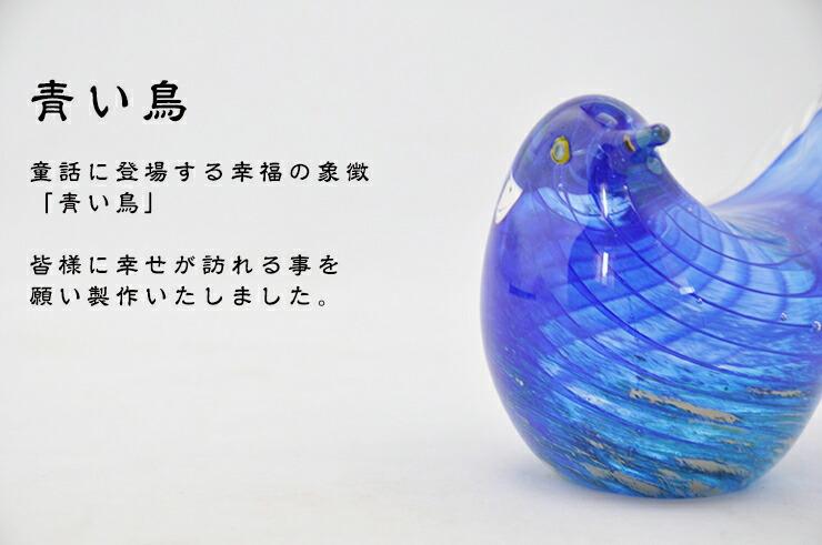 博多びーどろ粋工房楽天市場店 ガラスの青い鳥(あおいとり) LA-47 4