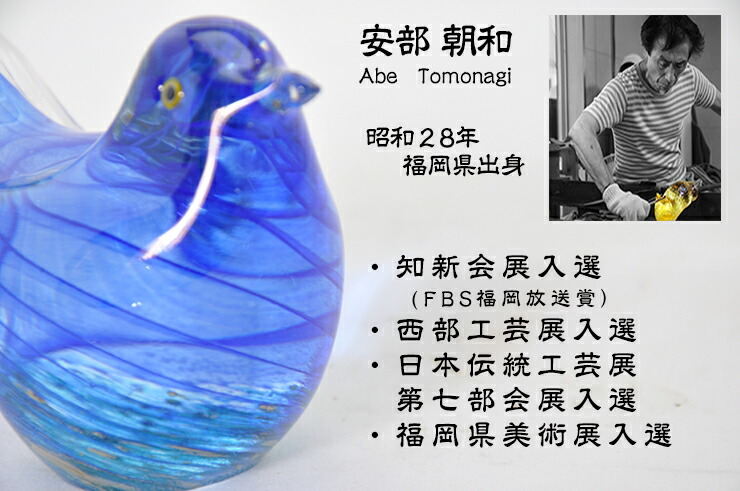博多びーどろ粋工房楽天市場店 ガラスの青い鳥(あおいとり) LA-47P 2