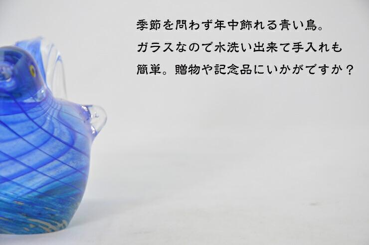 博多びーどろ粋工房楽天市場店 ガラスの青い鳥(あおいとり) LA-47P 5