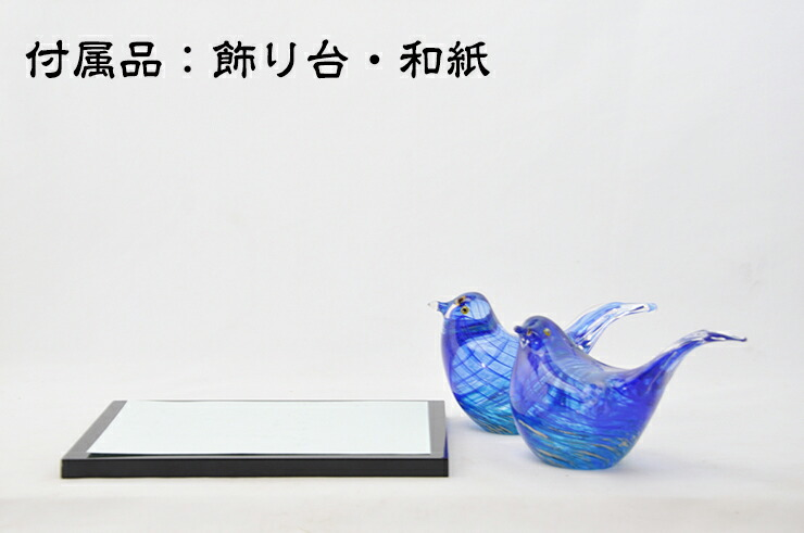 博多びーどろ粋工房楽天市場店 ガラスの青い鳥(あおいとり) LA-47P 7