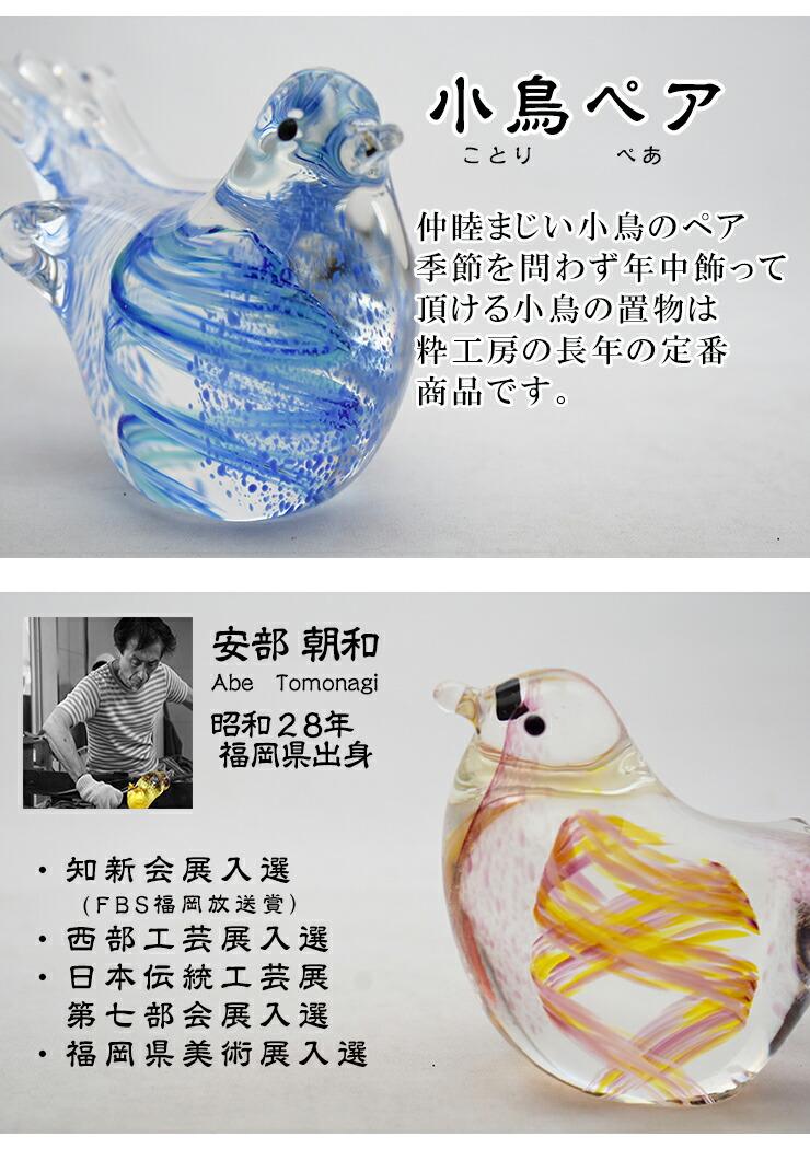 博多びーどろ粋工房楽天市場店 ガラスの小鳥ペア 01