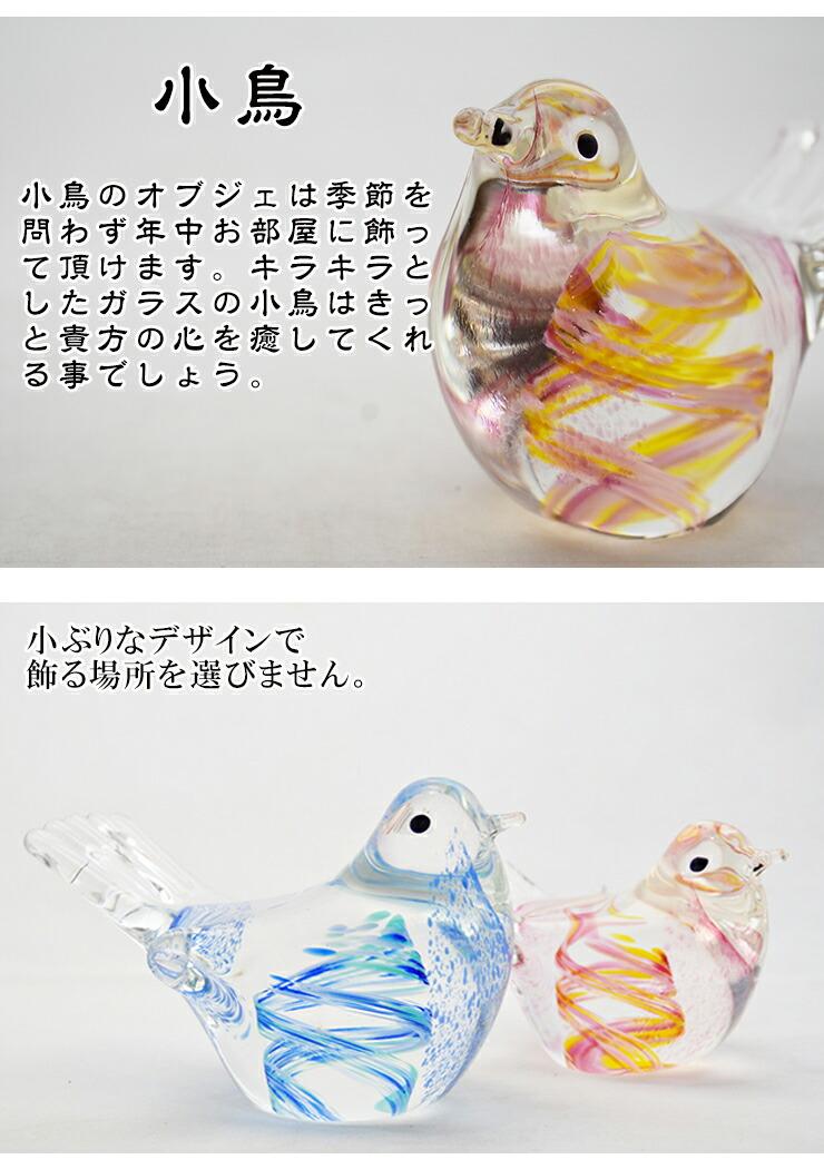 博多びーどろ粋工房楽天市場店 ガラスの小鳥ペア 02