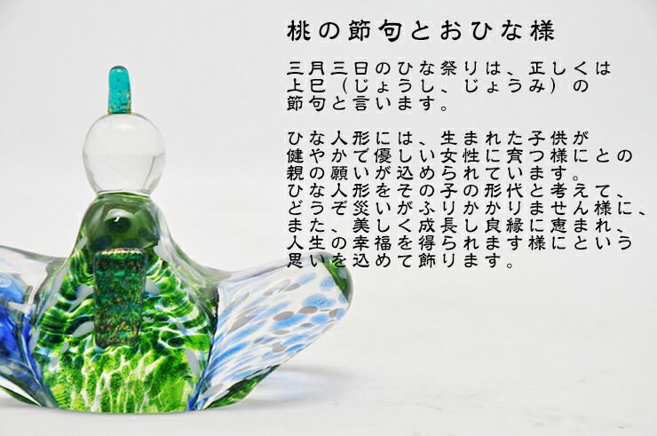 博多びーどろ粋工房楽天市場店 ガラスのお雛様 GN-08 3