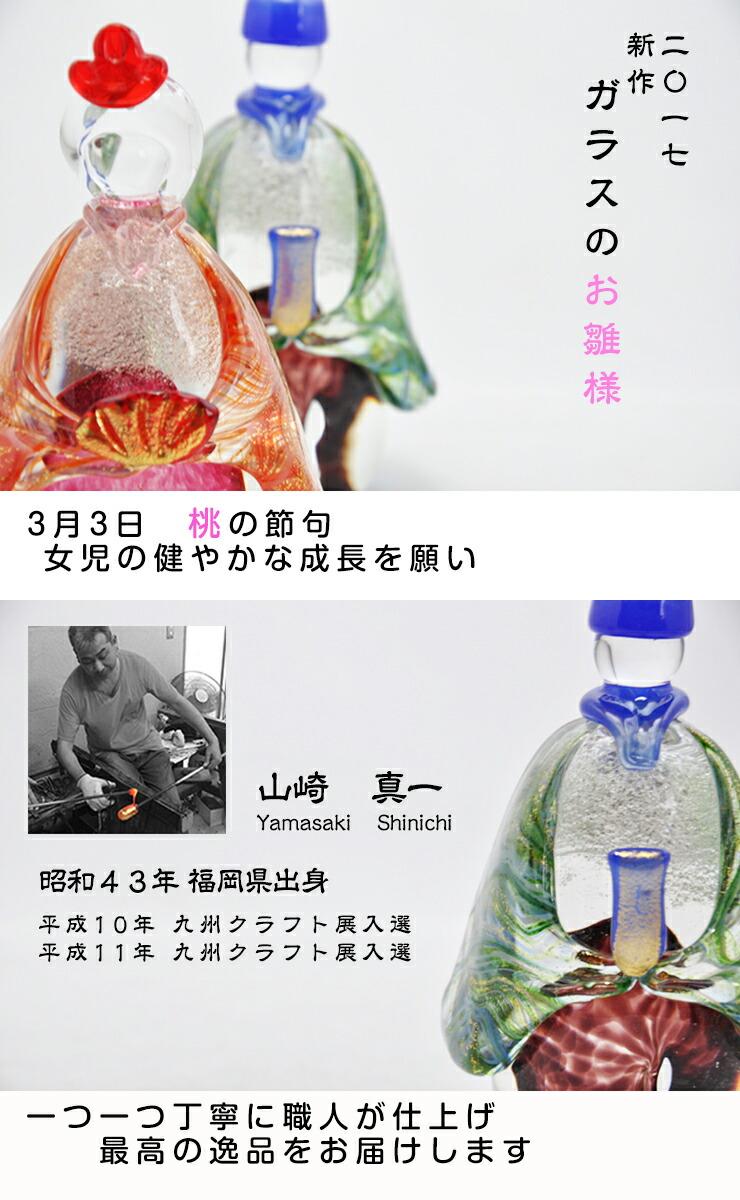 博多びーどろ粋工房楽天市場店 ガラスのお雛様 GN-16 1