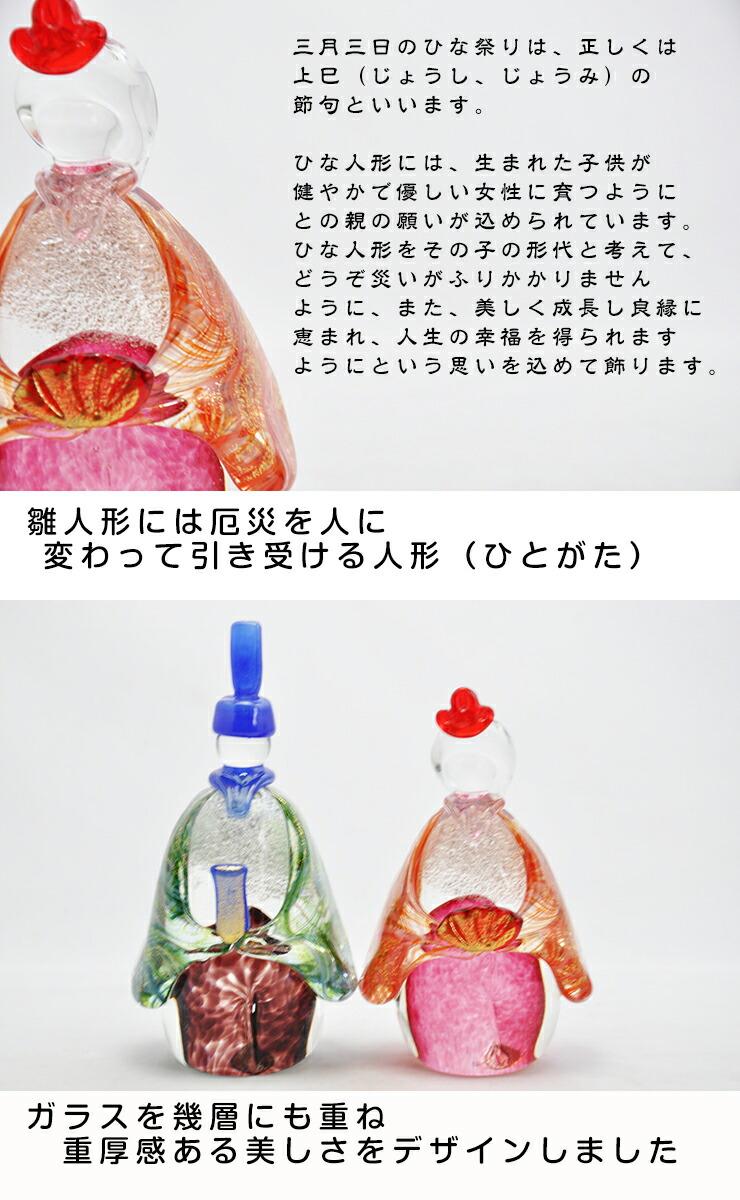 博多びーどろ粋工房楽天市場店 ガラスのお雛様 GN-16 2