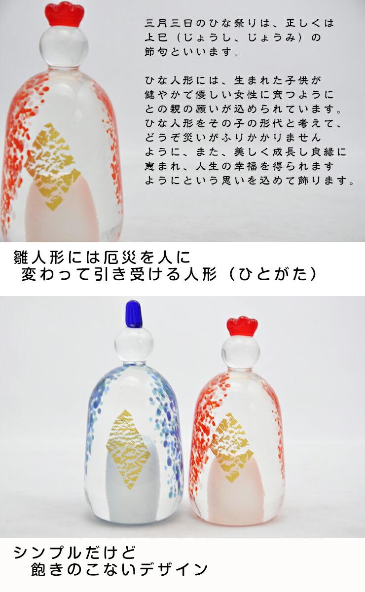 博多びーどろ粋工房楽天市場店 ガラスのお雛様 GN-12 2