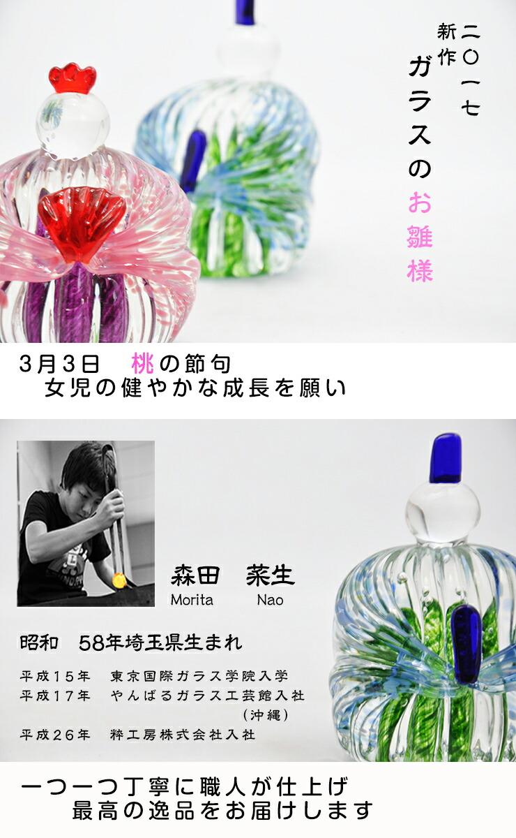 博多びーどろ粋工房楽天市場店 ガラスのお雛様 GN-14 1