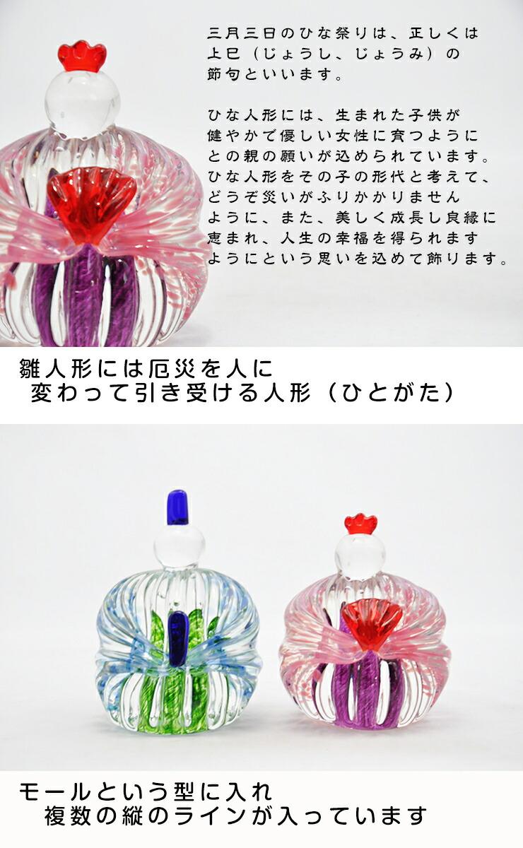 博多びーどろ粋工房楽天市場店 ガラスのお雛様 GN-14 2