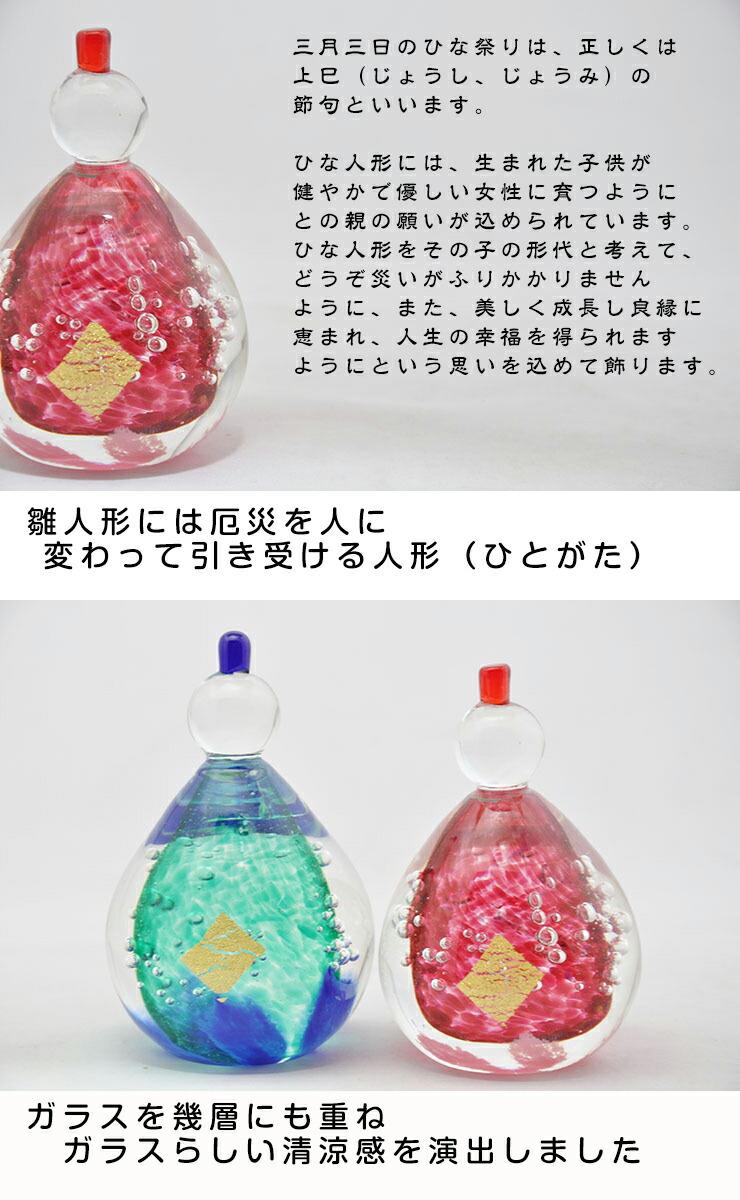 博多びーどろ粋工房楽天市場店 ガラスのお雛様 GN-17 2