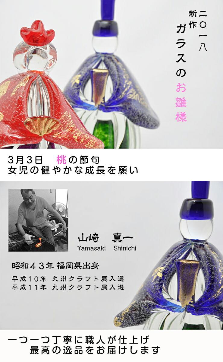 博多びーどろ粋工房楽天市場店 ガラスのお雛様 GN-18 1