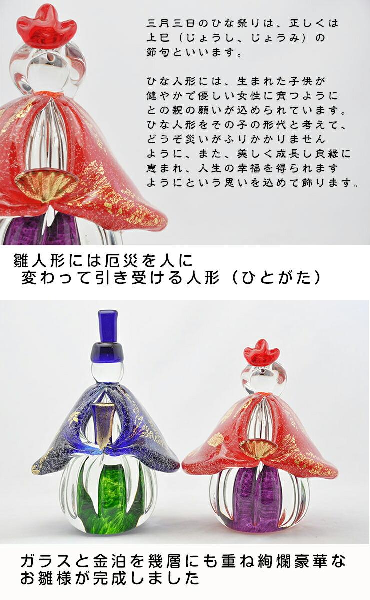 博多びーどろ粋工房楽天市場店 ガラスのお雛様 GN-18 2
