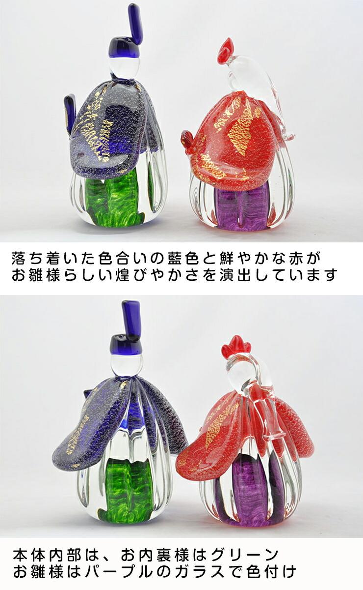 博多びーどろ粋工房楽天市場店 ガラスのお雛様 GN-18 3