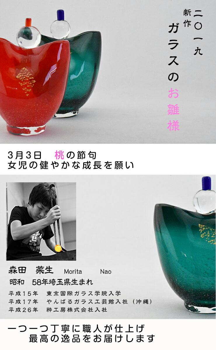 博多びーどろ粋工房楽天市場店 ガラスのお雛様 GN-03-1 1