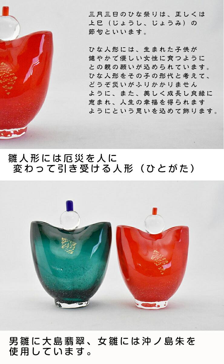 博多びーどろ粋工房楽天市場店 ガラスのお雛様 GN-03-1 2