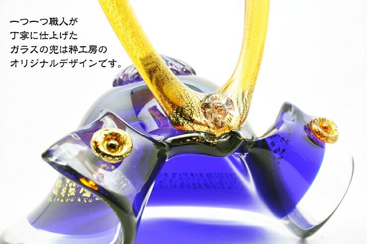博多びーどろ粋工房楽天市場店 ガラスの武将兜 GK-15 4