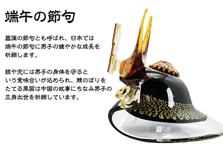 博多びーどろ粋工房楽天市場店 ガラスの武将兜 GK-38KU 03