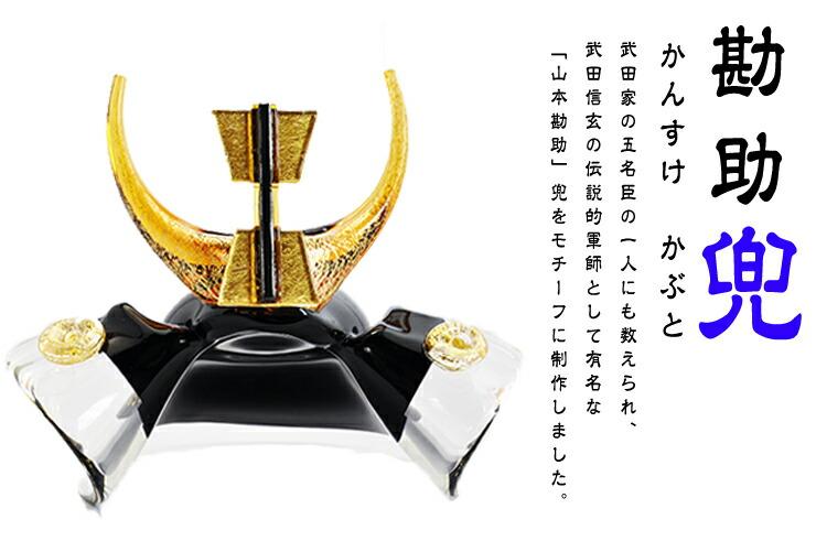 博多びーどろ粋工房楽天市場店 ガラスの武将兜 GK-38KU 01