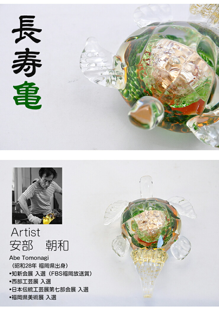 博多びーどろ粋工房楽天市場店 ガラスの長寿亀 01