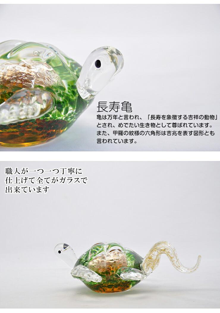 博多びーどろ粋工房楽天市場店 ガラスの長寿亀 02