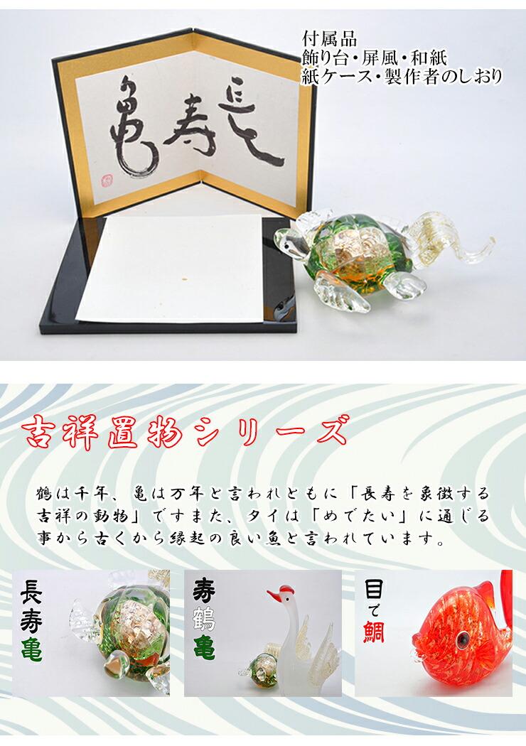 博多びーどろ粋工房楽天市場店 ガラスの長寿亀 05