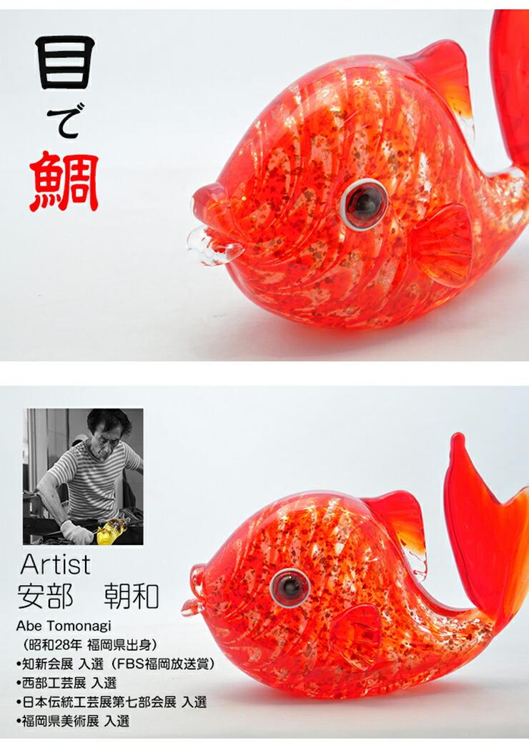 博多びーどろ粋工房楽天市場店 ガラスの目で鯛 01