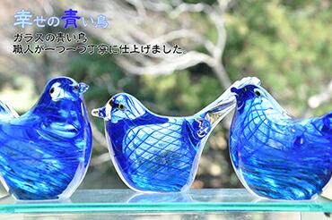 博博多びーどろ粋工房 幸せの青い鳥 ガラスの鳥の置物