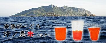 博多びーどろ粋工房 宗像びーどろ 沖ノ島朱(あか)