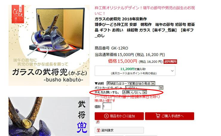 博多びーどろ粋工房 無料木札キャンペーン2